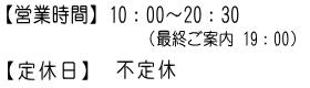 営業時間10:00~20:30 定休日・不定休