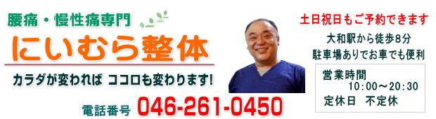 にいむら整体TEL046-261-0450
